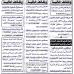 وظائف الاهرام الجمعه 23 فبراير 2018