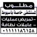 وظائف وسيط الصعيد الجمعة 9 مارس 2018