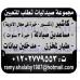 وظائف الوسيط الاسكندرية 9 مارس 2018
