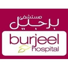وظائف مستشفيات برجيل بالامارات وسلطنة عمان وطريقة التقديم اليها