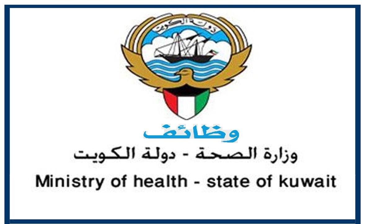 وزارة الصحة الكويتية تعلن عن وظائف طبية جديدة