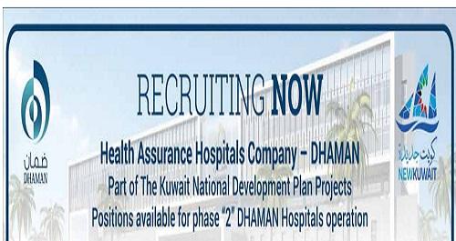 7020 فرصة عمل بمستشفى الضمان  الكويتية التابعة لوزارة الصحة الكويتية لمختلف المهن والتخصصات