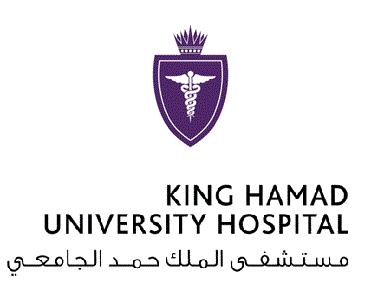 وظائف مستشفى الملك حمد الجامعى بالبحرين