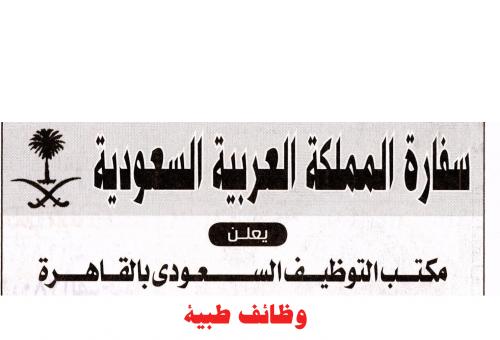 مكتب التوظيف السعودي في التعاقد على وظائف طبية (بمستشفيات  وزارة الصحة) الواقعة بمحافظة (جدة)