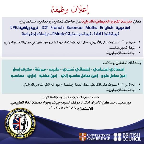وظائف شاغرة للمعلمين بمدرسة الفيروز البريطانية الدولية