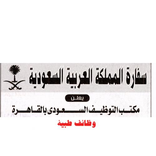 يرغب مكتب التوظيف السعودي في التعاقد على وظائف طبية (بمستشفيات وزارة الصحة) التابعة للشئون الصحية بمنطقة ) بيشة