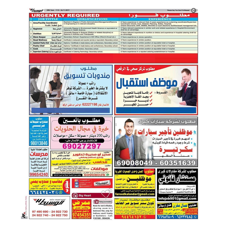 وظائف جريدة وسيط الكويت الثلاثاء 26-11-2019 Waseet kuwait Newspaper Jobs