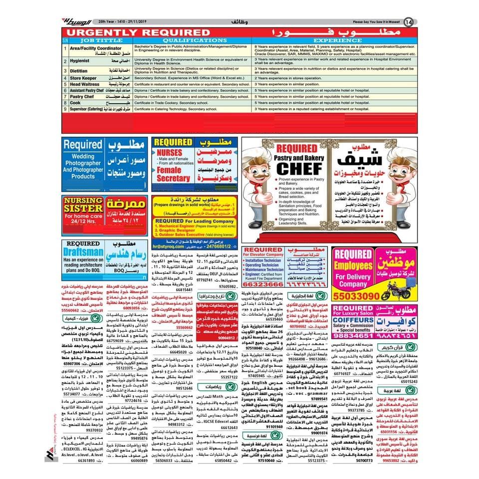 فرص عمل فى الكويت وظائف جريدة وسيط الكويت الجمعة 28/11/2019 Waseet kuwait Newspaper Jobs