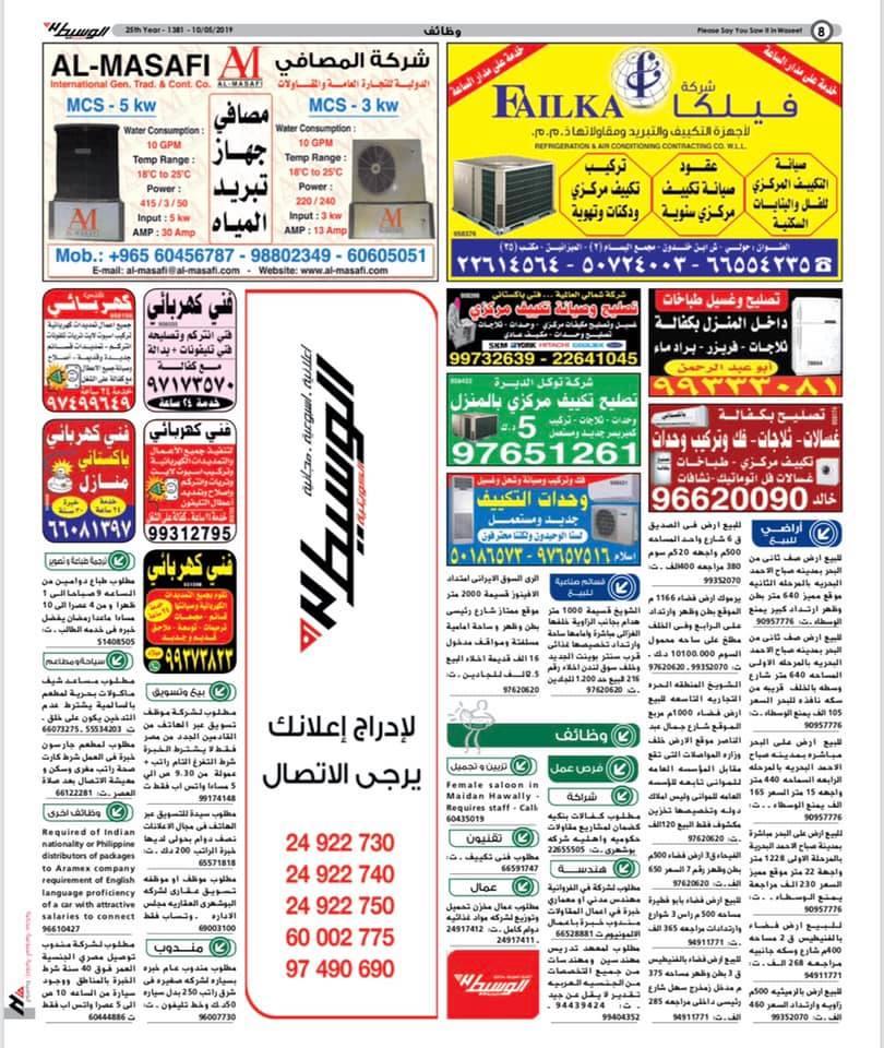 وظائف جريدة الوسيط الكويتية الجمعة 2019/05/10 Waseet