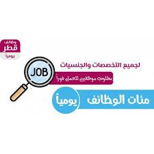 وظائف الصحف القطرية 21/08/2019 Qatari Newspaper jobs