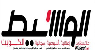 وظائف جريدة الوسيط الكويتية الثلاثاء 2019/06/18 Waseet Newspaper Jobs in Kuwait
